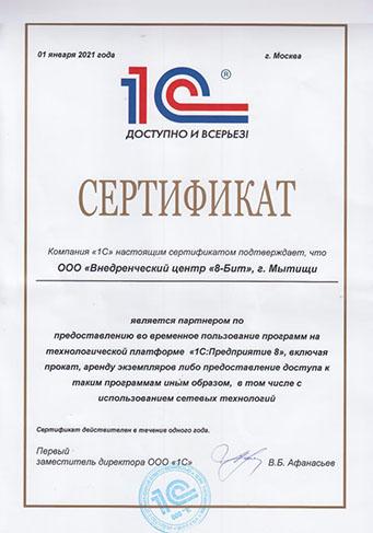 """Сертификат ООО """"ВЦ 8-Бит"""" является официальным партнером 1С"""